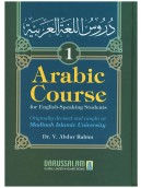 Arabic Course for English Speaking Students (Book 1)