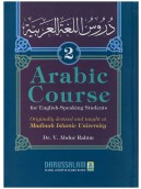 Arabic Course for English Speaking Students  (Book 2)