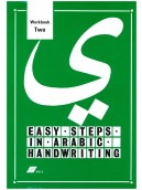 Easy steps in Arabic Hand writing - Book 2