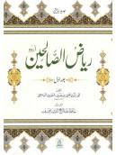 URDU - Riyadh us Saliheen Hadith (2 Volume Set) New edition