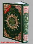 Tajweed Quran Medium