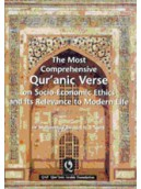The Most Comprehensive Qur'anic Verse