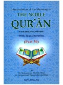 The Noble Quran Part 30th: Arabic-English & Transliteration