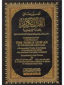 The Noble Qur'an Arabic / English (Large Size)