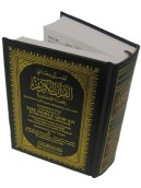 Noble Qur'an Arabic/English (Small Size)