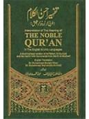 Noble Qur'an Arabic, English & Urdu (Large Size)