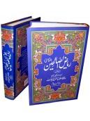 URDU - Riyadh us Saliheen Hadith (2 Volume Set)